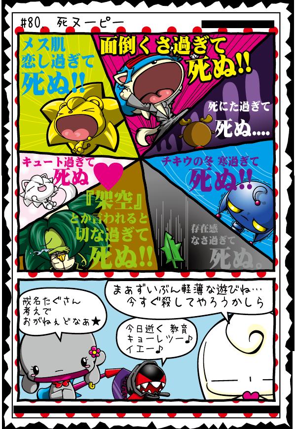 KAGECHIYO_80_blog