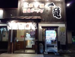 博多中州屋台ラーメン一竜