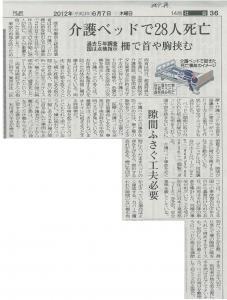 ベッド事故神戸H240607