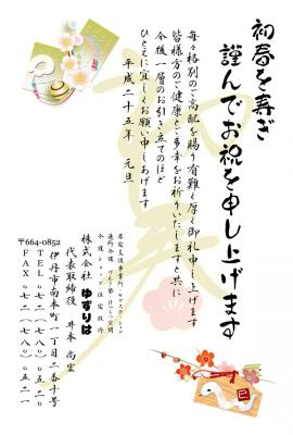 2013年賀状_ご利用者_ブログ用