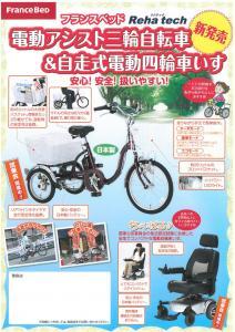 自転車の 電動3輪自転車 前2輪 : ... 電動アシスト3輪自転車」試乗