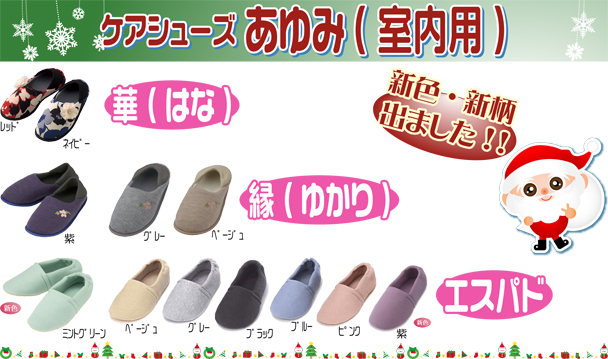 care_shoes_ayumi.jpg