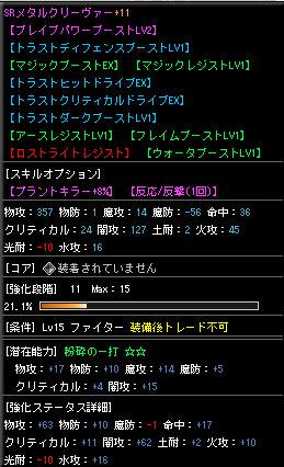 メタル11