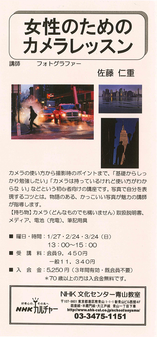 2013.01~03..NHK講座チラシ 0001
