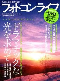 フォトコンライフ ISBN978-4-575-45338-6