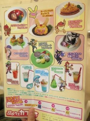 ぷよクエカフェ メニュー