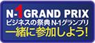 N-1グランプリ オフィシャルブログ-Sサイズ一緒に参加しよう