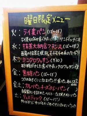 3.14 ポーム 限定メニュー