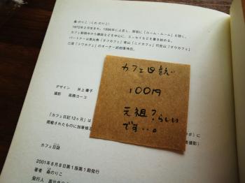 5.6 hidameri お買い物2
