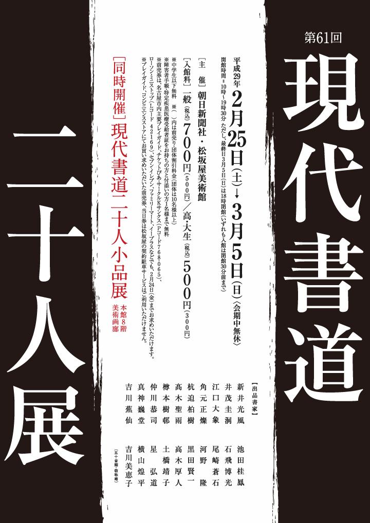 現代書道20人展 2017-1