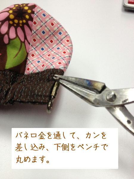 バネ口ポーチ6