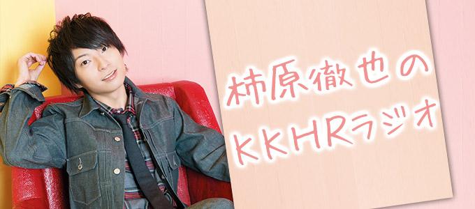 kkhr_radio_2013.jpg