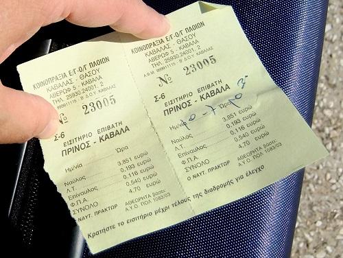 カヴァラ行きチケット