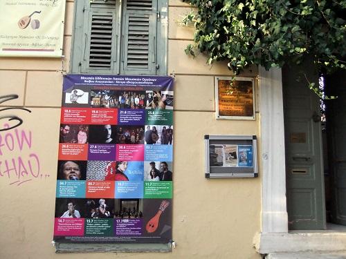 アテネ_民俗楽器博物館