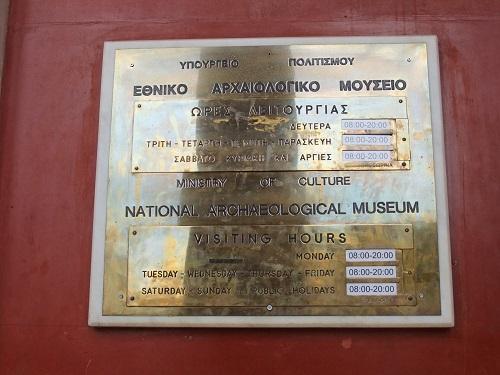 アテネ_国立考古学博物館 (5)