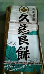 くじら餅1