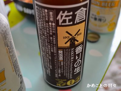 DSC_0268-beer.jpg
