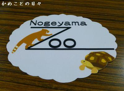 P1000874-zoo.jpg