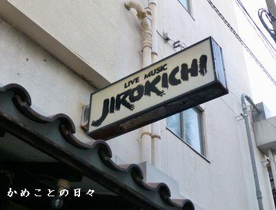 P1010659-jiro.jpg