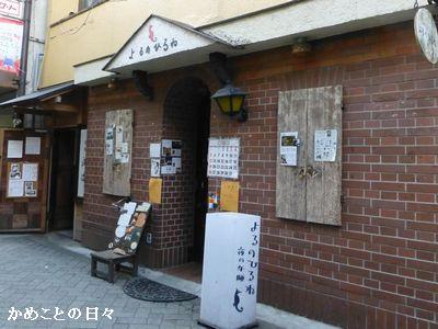 P1030625-hirune.jpg