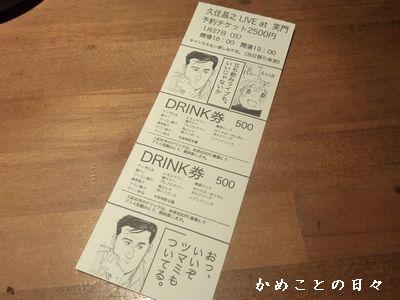 P1850214-ticket.jpg