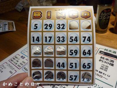 P1850268-bingo.jpg