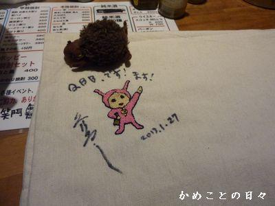P1850275-bag.jpg