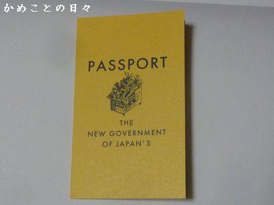 P1860491-pass.jpg