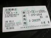 中川昭一先生生誕59周年杯