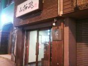 山桜桃すすきの店