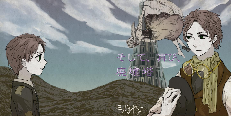 そして、再び、廃墟塔
