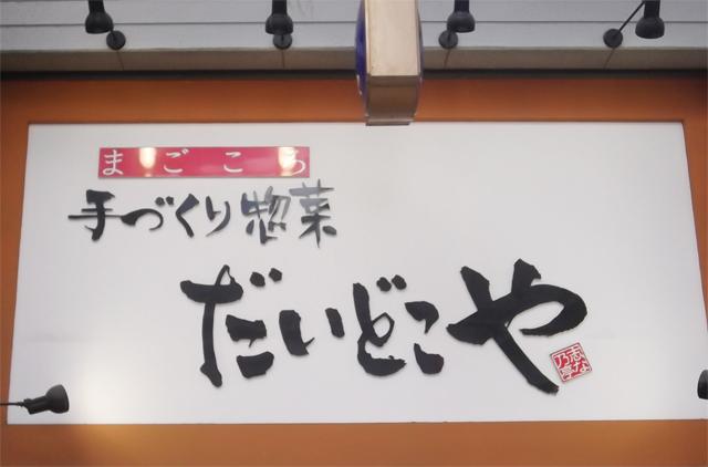 daidoko2.jpg