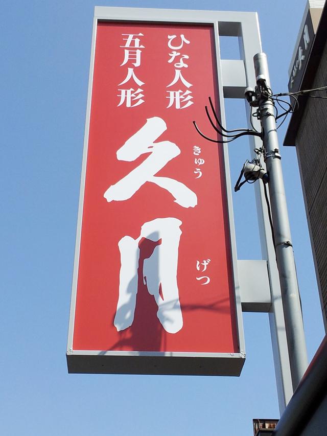 kugetu2.jpg