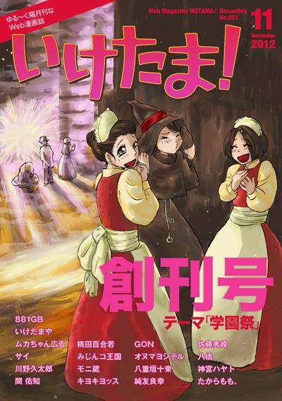iketama001-hyoushi-400.png