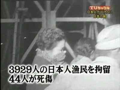 竹島犠牲者
