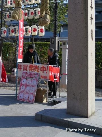 廣田神社年賀状を売ってました