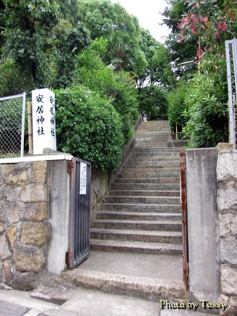 安居神社 天神坂入口