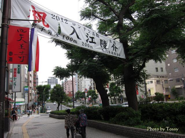 入江陵介横断幕