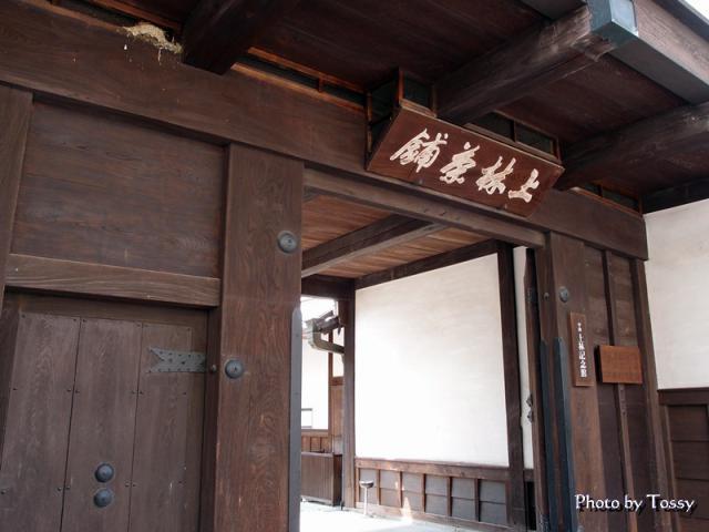 上林記念館