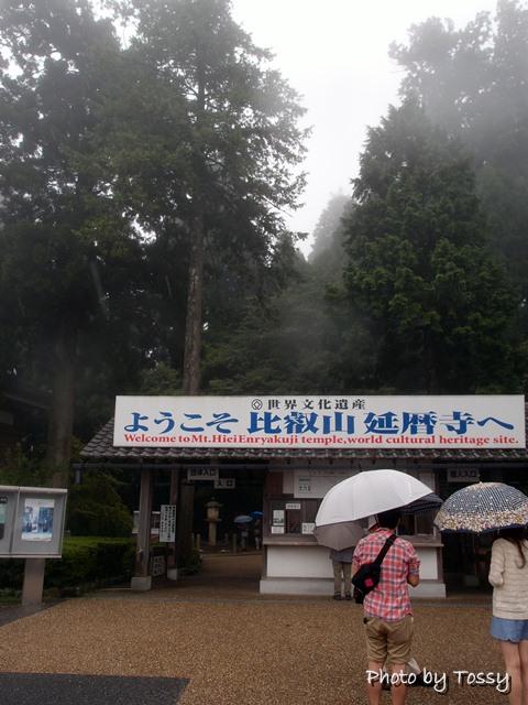 ようこそ比叡山へ