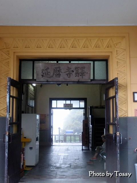 延暦寺駅入口