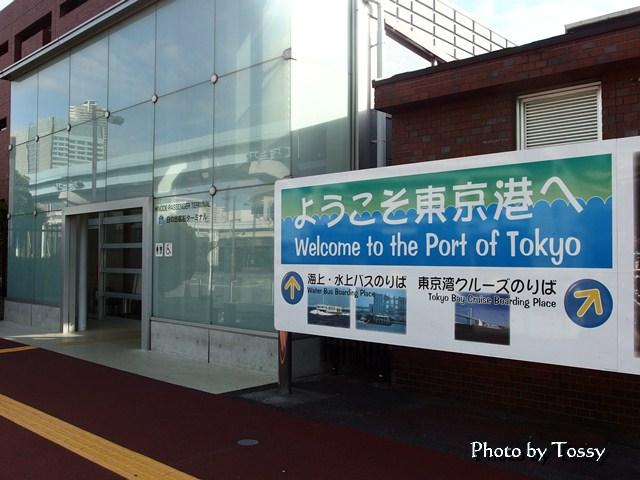 東京港日の出桟橋