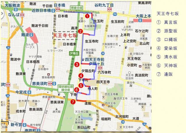 天王寺七坂 MAP