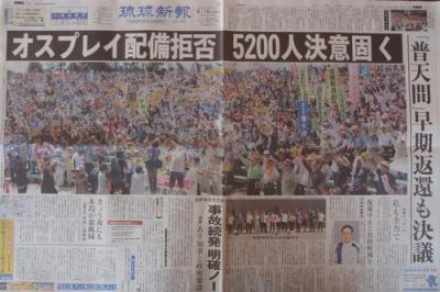 琉球新報400