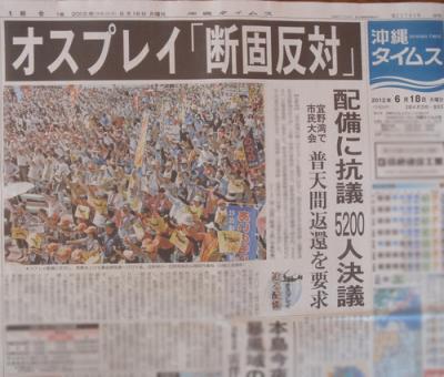 沖縄タイムス400