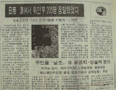 済州新聞450