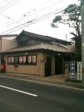 小沢一郎事務所280