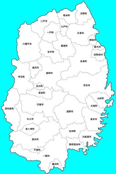岩手県地方行政区分400