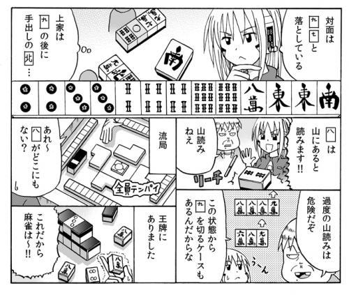ジャンジャカ「山読み」