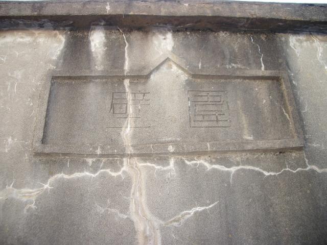 支那囲壁砲台 (4)